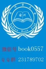宿州书友会第八期读书会
