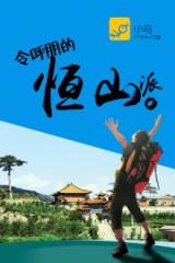 9月26-27日,世界旅游日免票玩,令呼朋的恒山派