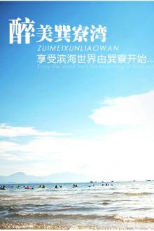7月23海边沙滩露营活动