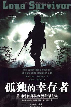 【活动召集】9月5日蟒龙训练营之【孤独的幸存者】