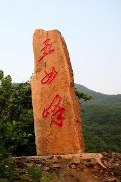 6月10-11日集安 赏油菜花,登五女峰休闲游。