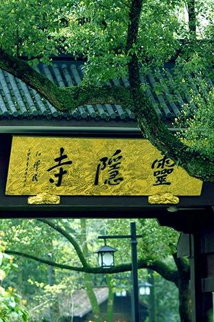 杭州西湖群山(徒步)召集小伙伴