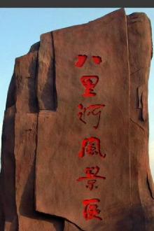 自驾游-2015清明节安徽八里河
