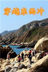 1月2日东西冲海岸穿越,赏无敌海景(60元)