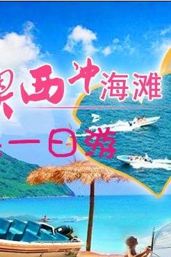 每周日西冲海滩+CS野战+烧烤+快艇 西冲一日游
