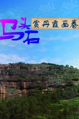 9月4日  攀登清远马头石 赏大美丹霞画卷