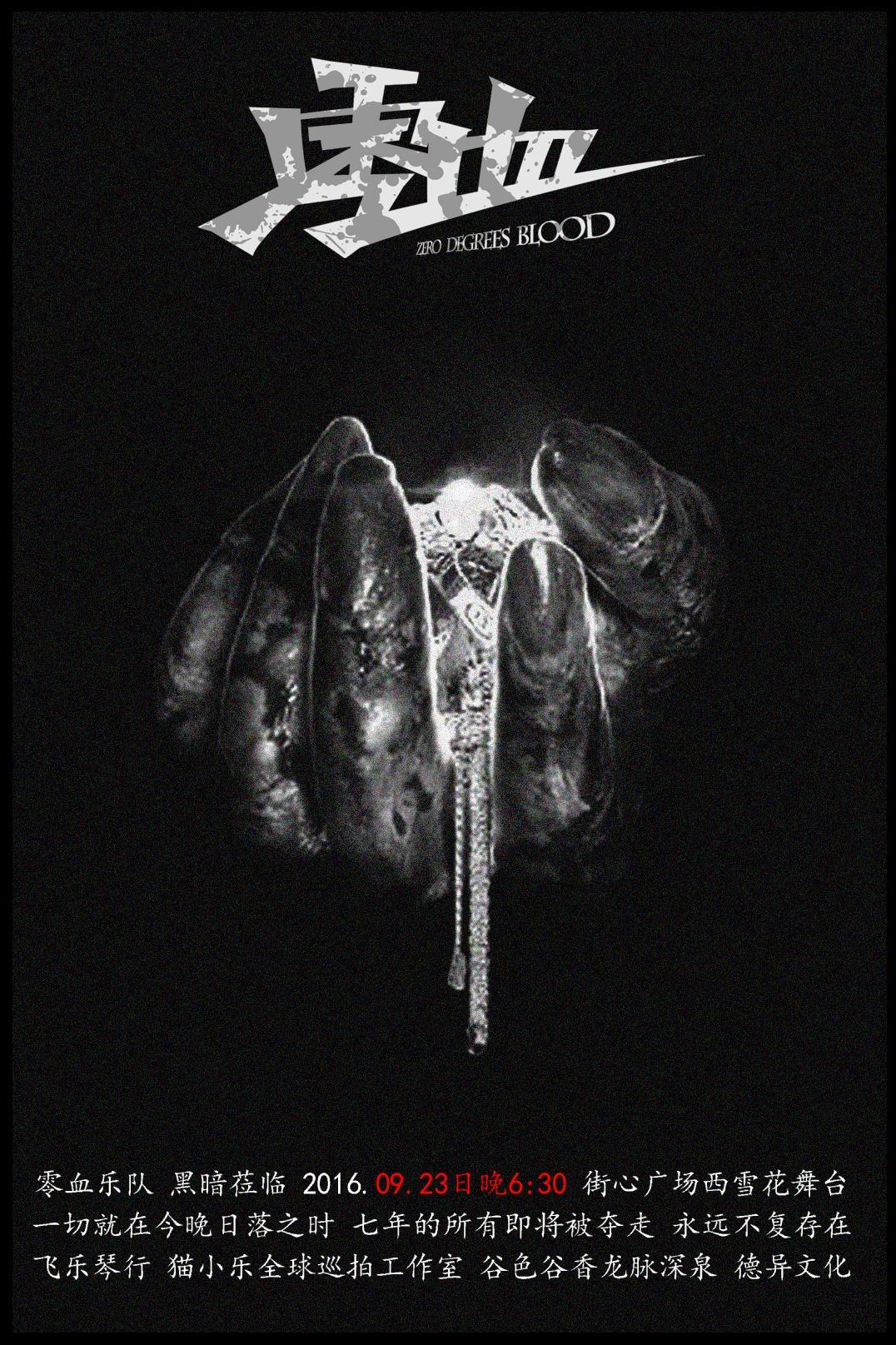 零血乐队 9.23黑暗莅临 专场演出