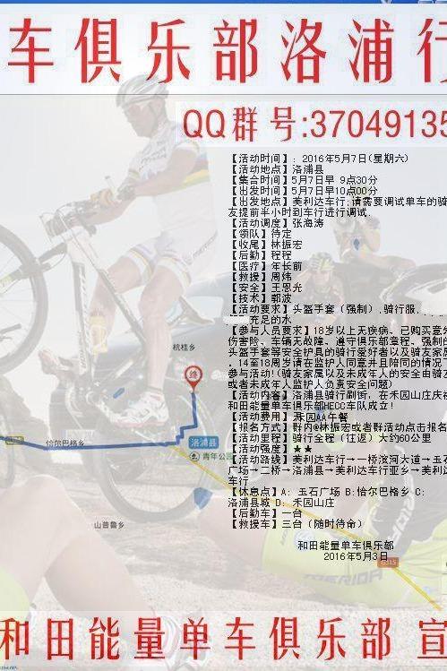 和田能量单车俱乐部洛浦行