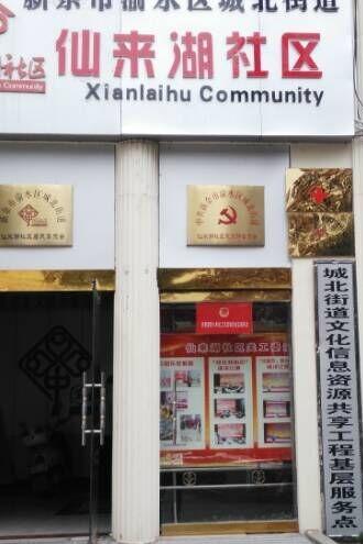 新余市手牵手志愿者协会走进:仙来湖社区为民服务。