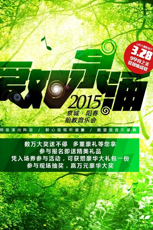 3月28号,来济南山东大厦听胎教音乐会吧!