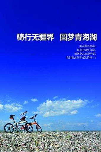 世界那么大,我想去看看—2015环青海湖骑行开始报名