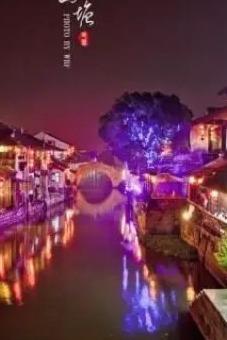 江南水乡—夜游西塘报名了