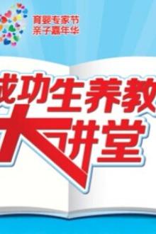 贝因美成功生养教公益讲座——华亭