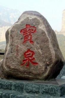 1月18日,出行河南最美的山水景观!辉县宝泉腐败一日