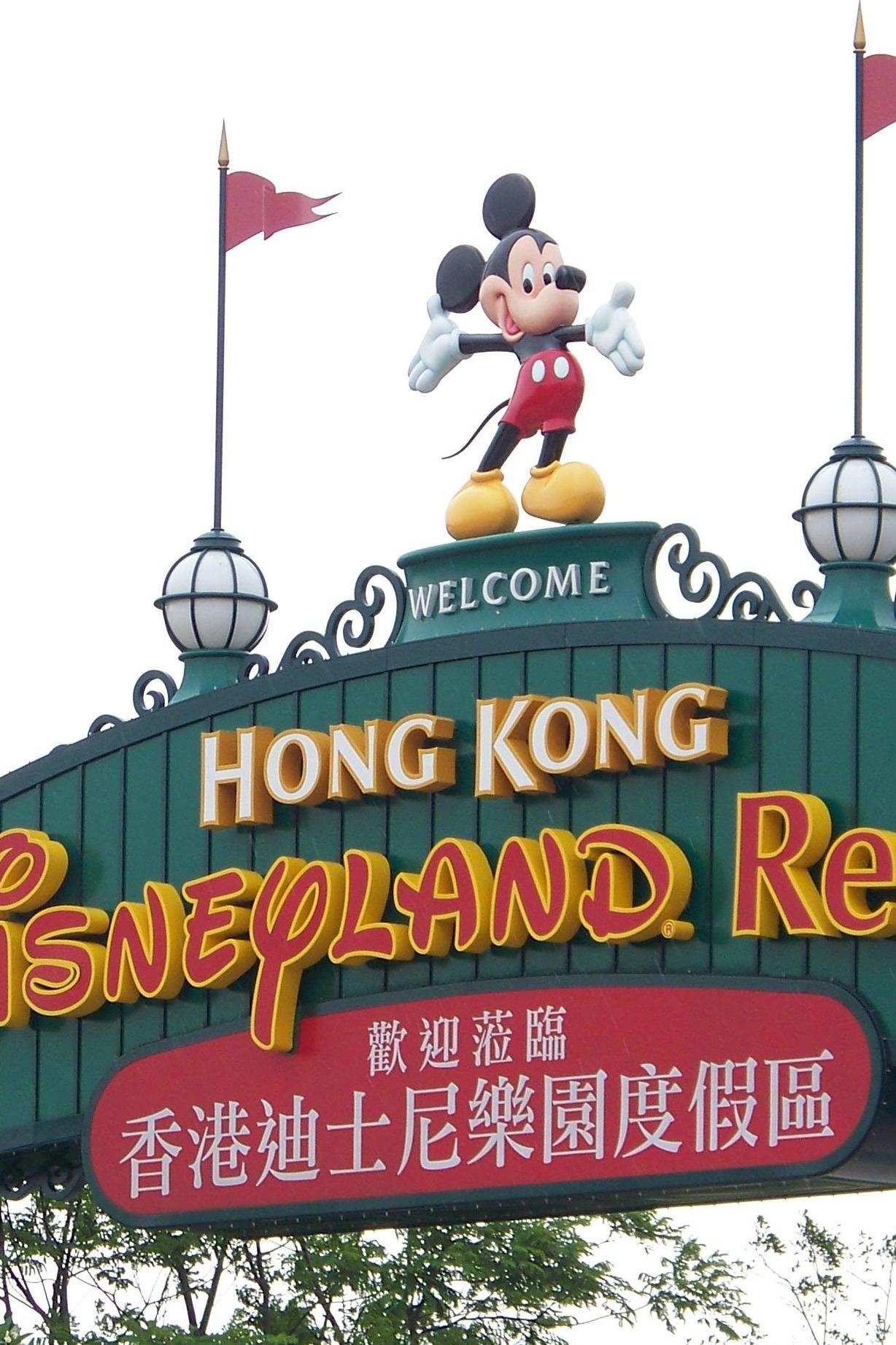 欢乐迪士尼,畅游港澳行,主题单身活动之——香港澳门