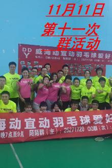 3月3日周二晚动宜动俱乐部羽毛球活动学球练球