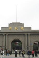 古都南京总统府、雨花台夫子庙秦淮风光休闲二日游