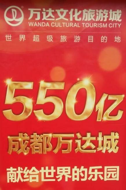 【中秋节】都江堰万达城免费一日游