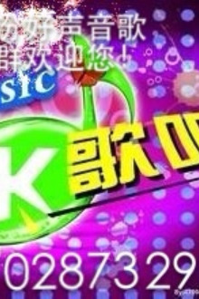 【临汾好声音歌舞群】兰博基尼KTV聚会