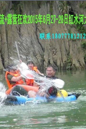 6月27-28红水河-三岛湾-百龙滩露营划艇漂流狂欢
