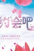 相恋2016,烟台南山公园大型相亲会