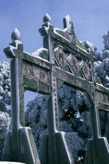南岳衡山游玩