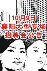 2015年10月9日襄阳大型专场招聘会公告