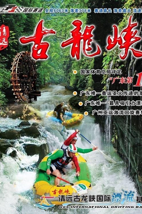 6月14日,清远古龙峡漂流,万丈崖瀑布探奇