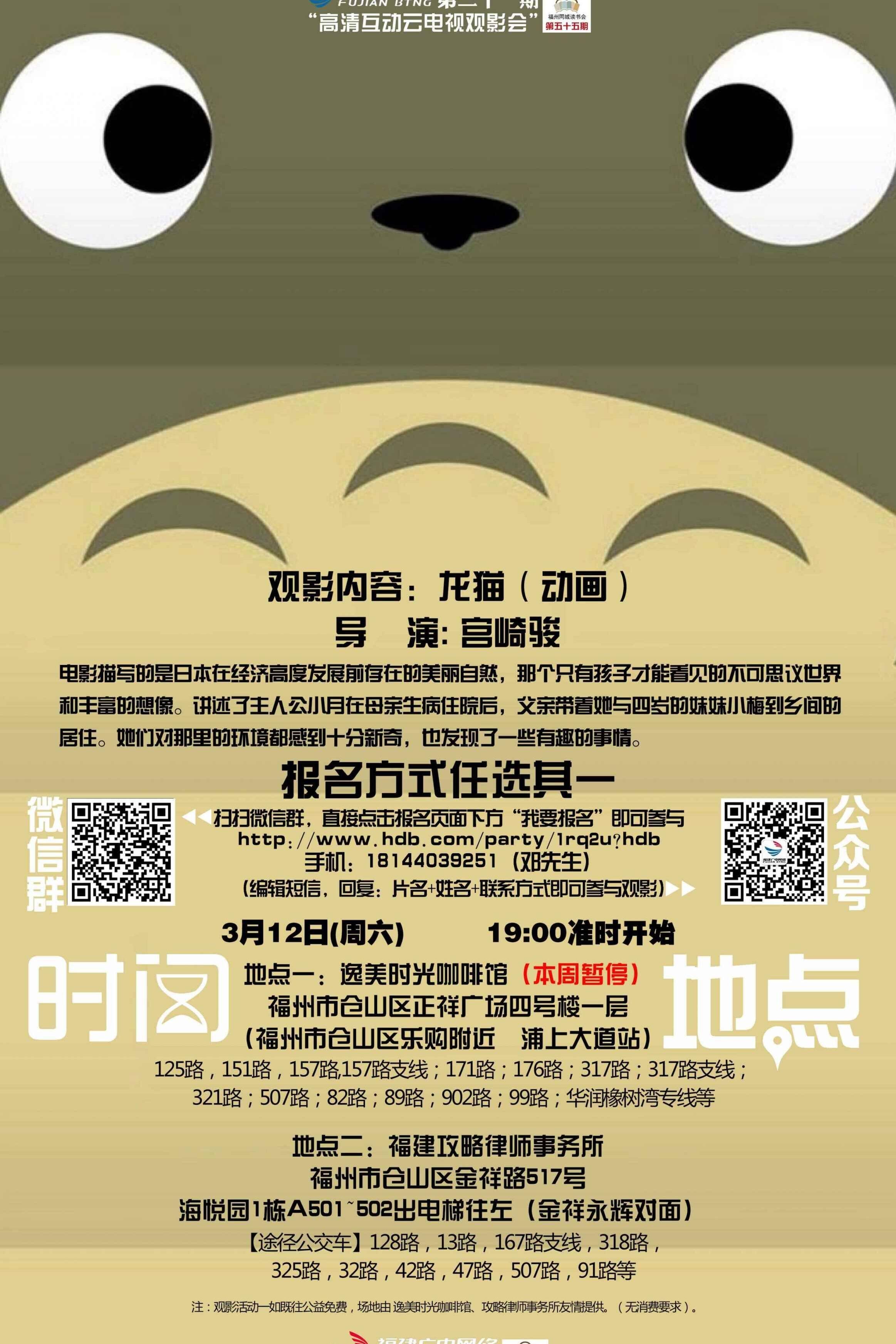 福州观影会第五十⑤期观影《龙  猫》