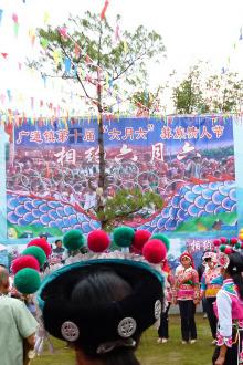 2015年六月六彝族情人节