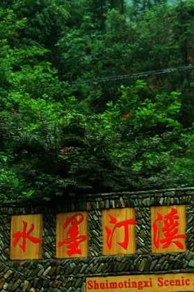 8月29-30日包车泾县水墨汀溪、月亮湾和太平湖2日游