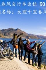 大理周末半环海、环海骑单车活动(3.6星期天)