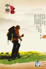 11月20日雁荡山徒步,欢迎勇士们参加