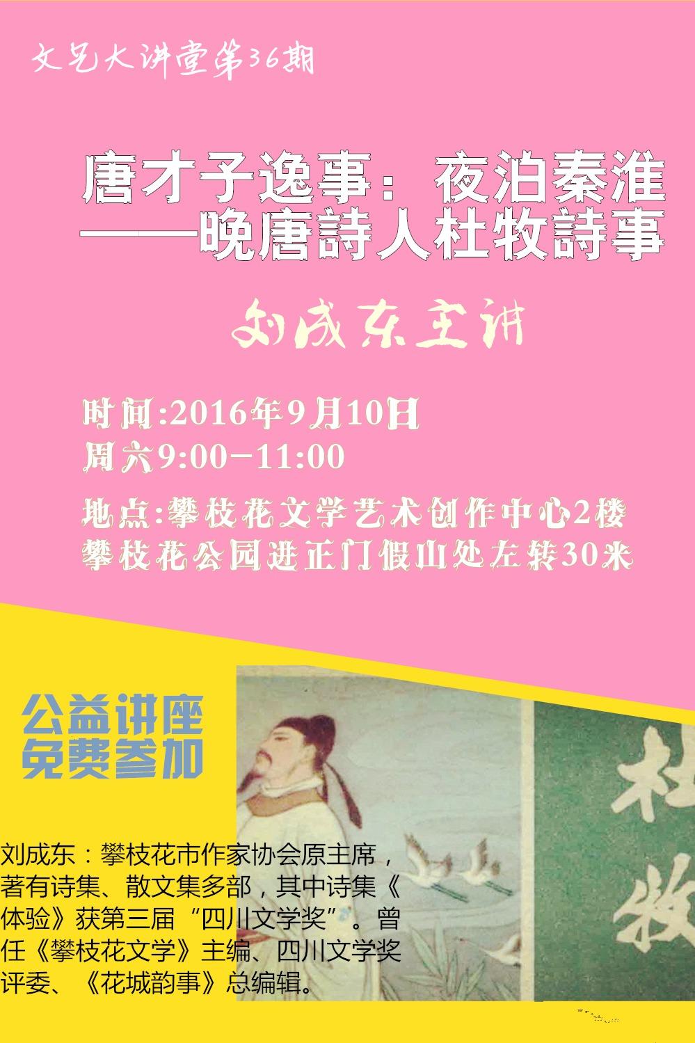 9月10日(周六)公益讲座:晚唐诗人杜牧诗事
