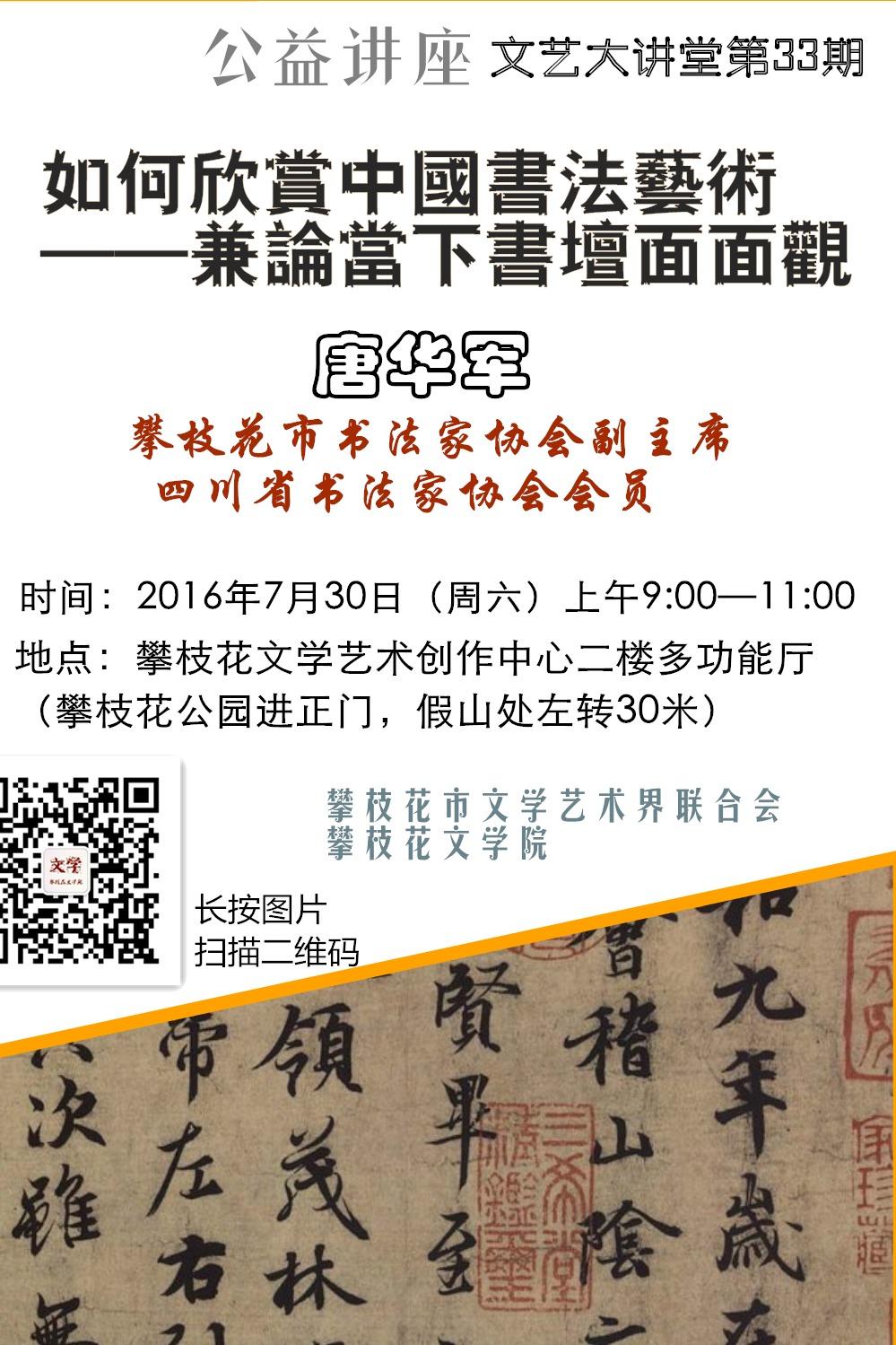 7月30日文艺公益讲座:如何欣赏中国书法艺术