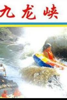 衡山九龙峡漂流户外旅行游玩