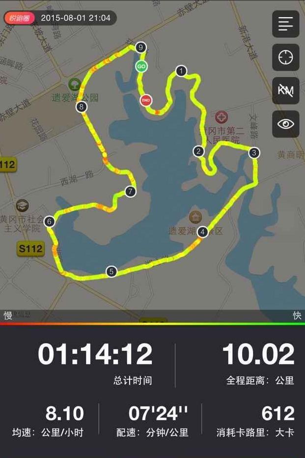 8月15号相约鄂州跑友遗爱湖来个六盘水线上马拉松!