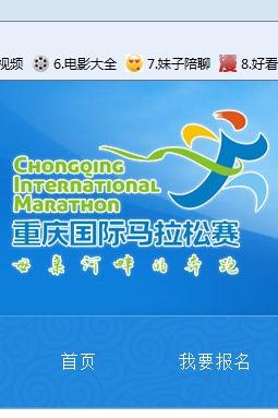 3月20日(星期天)重庆马拉松线上同跑报名!