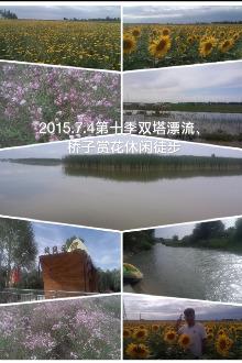 2015.7.4第十季双塔漂流、桥子赏花休闲徒步活动