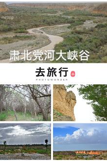 2015.6.20第八季肃北党河大峡谷徒步活动