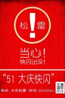 """""""51大庆快闪""""松雷"""