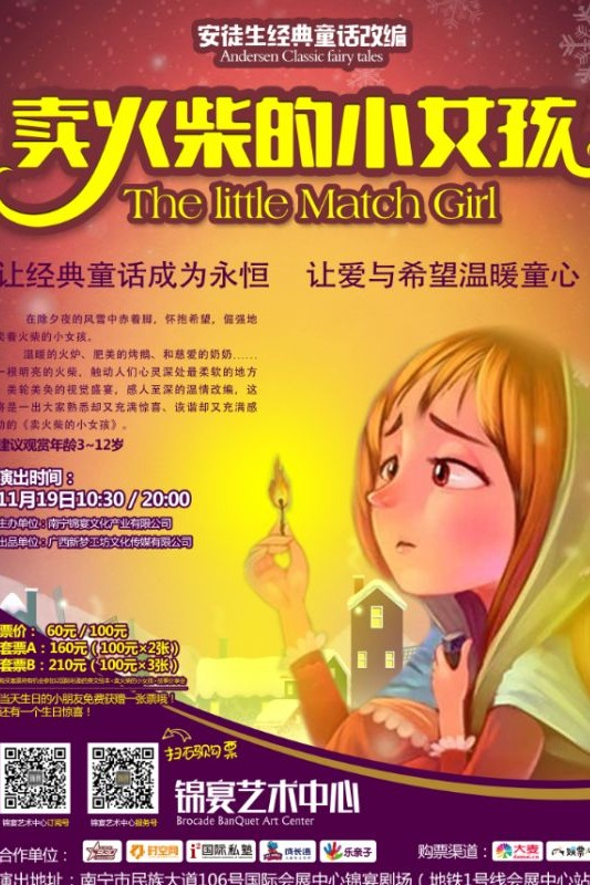 大型励志互动儿童音乐剧-《卖火柴的小女孩》