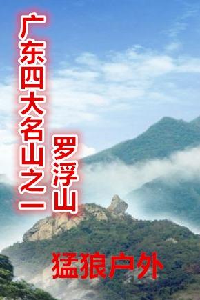 4.2徒步穿越广东四大名山之一罗浮山