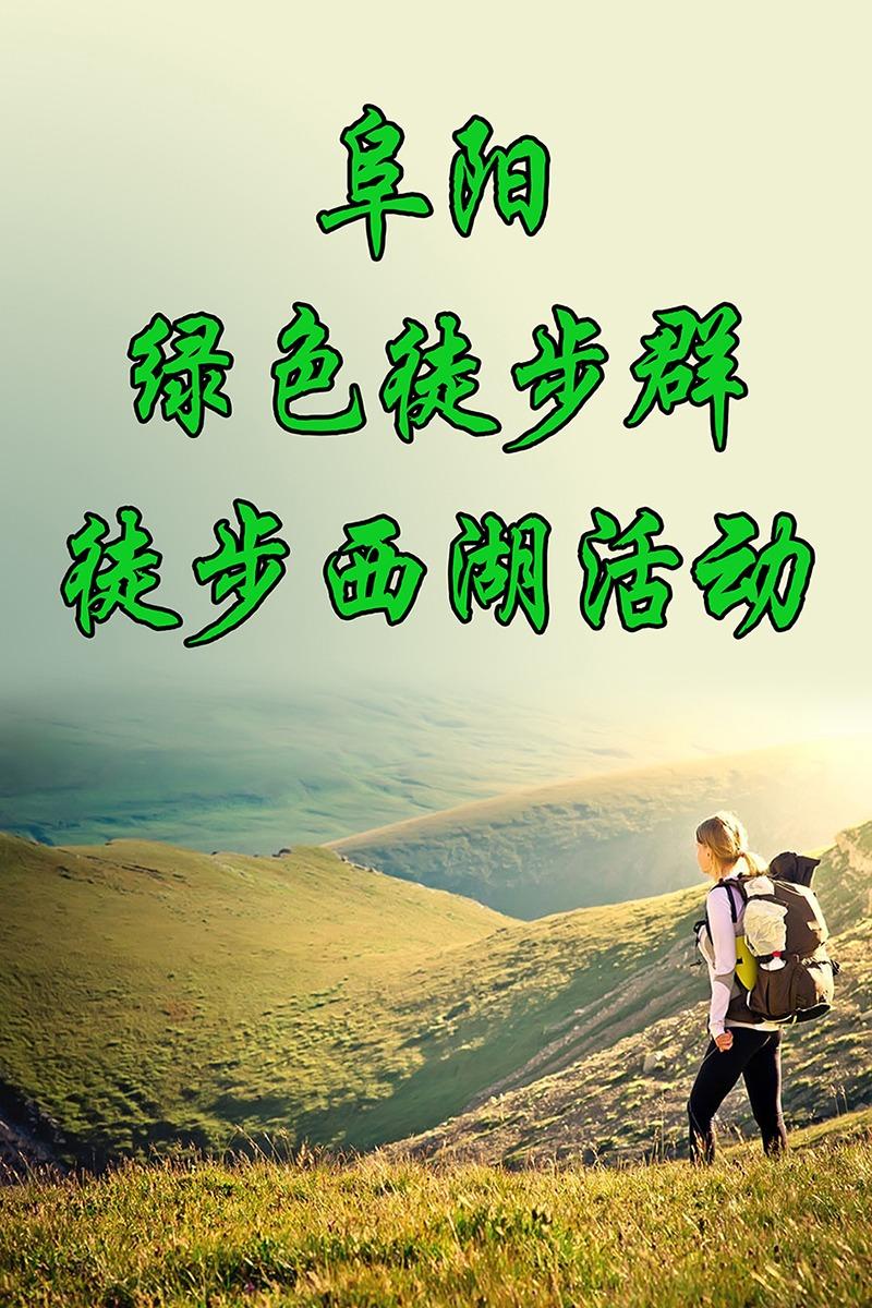 阜阳绿色徒步群第180次西湖健康行