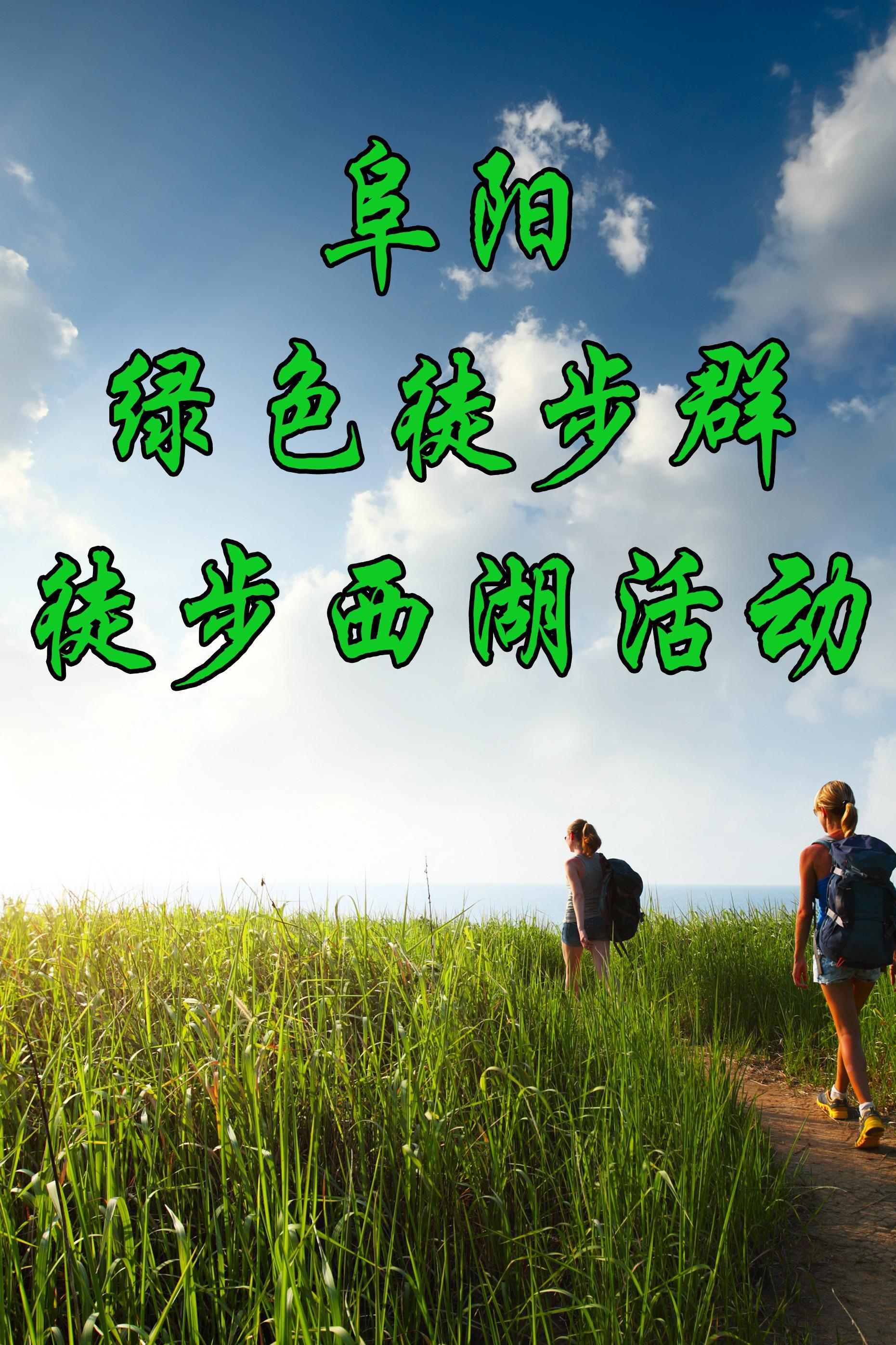 阜阳绿色徒步群第174次西湖健康行