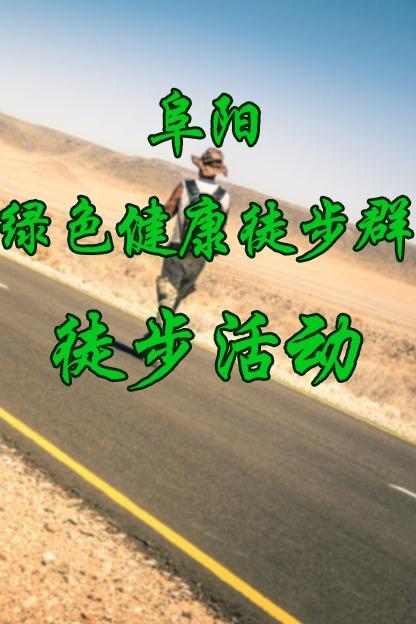 阜阳绿色徒步群8月28日第170次徒步西湖公告