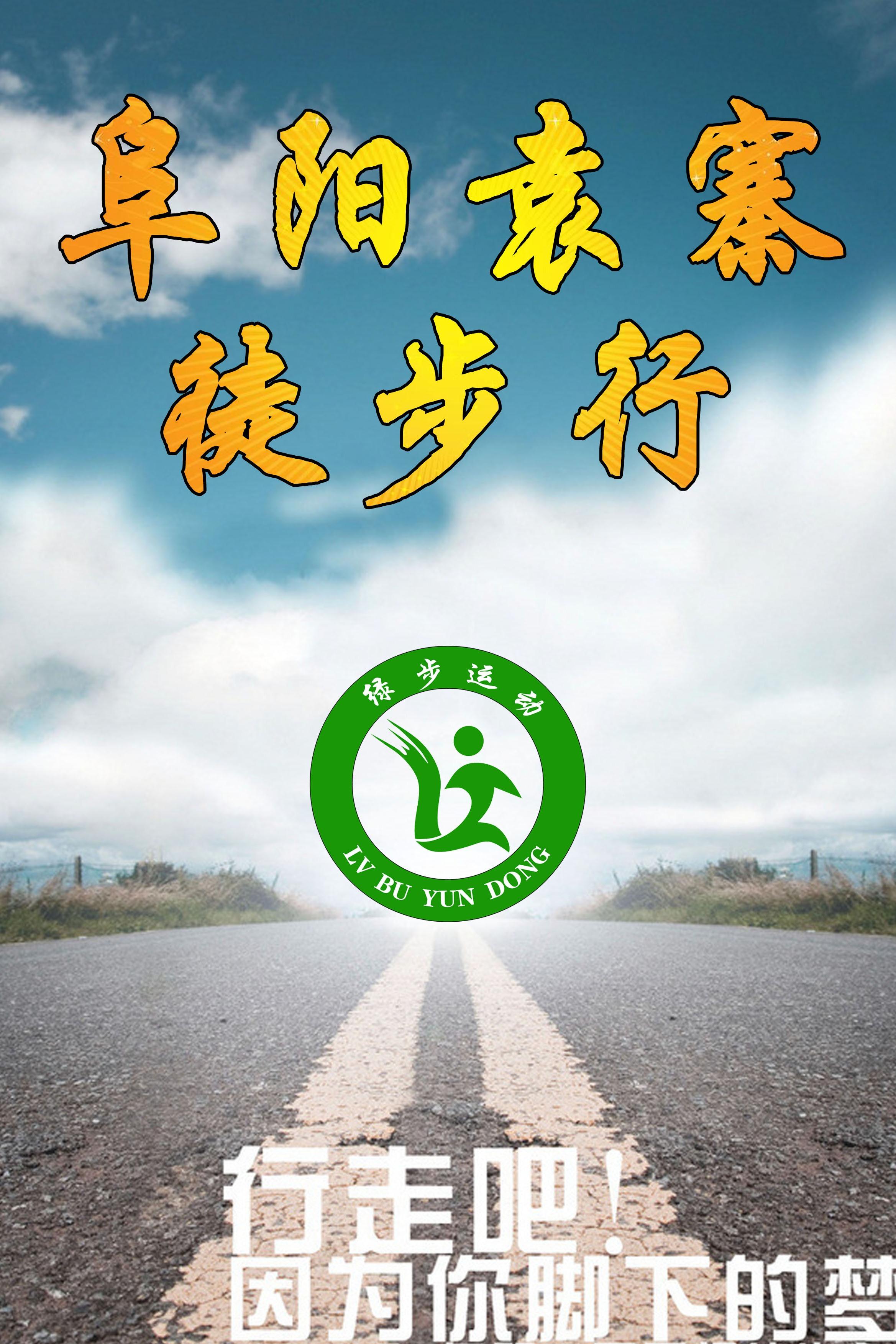 阜阳绿色徒步群第164次徒步袁寨活动