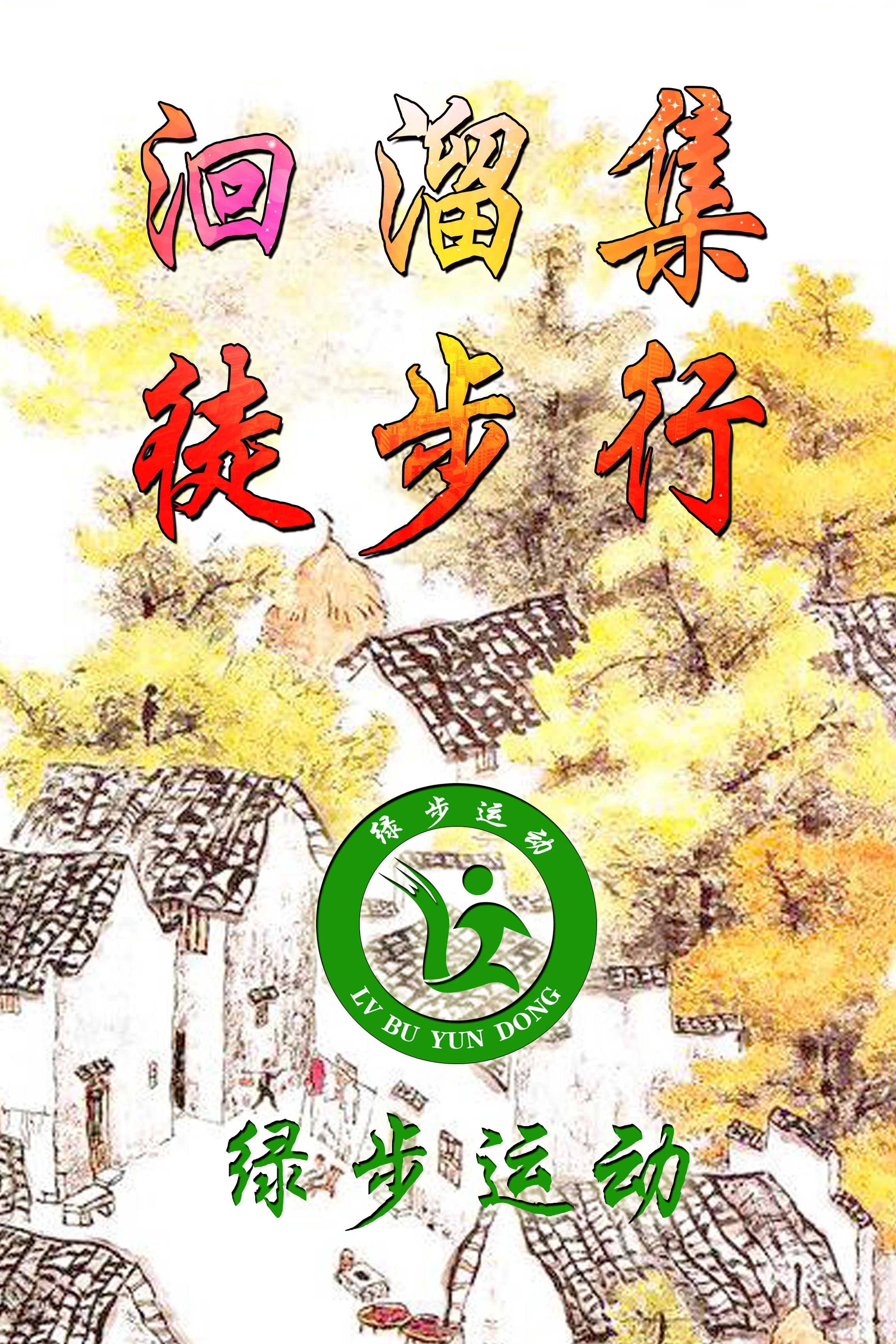 阜阳绿色徒步群第166次徒步洄溜集活动