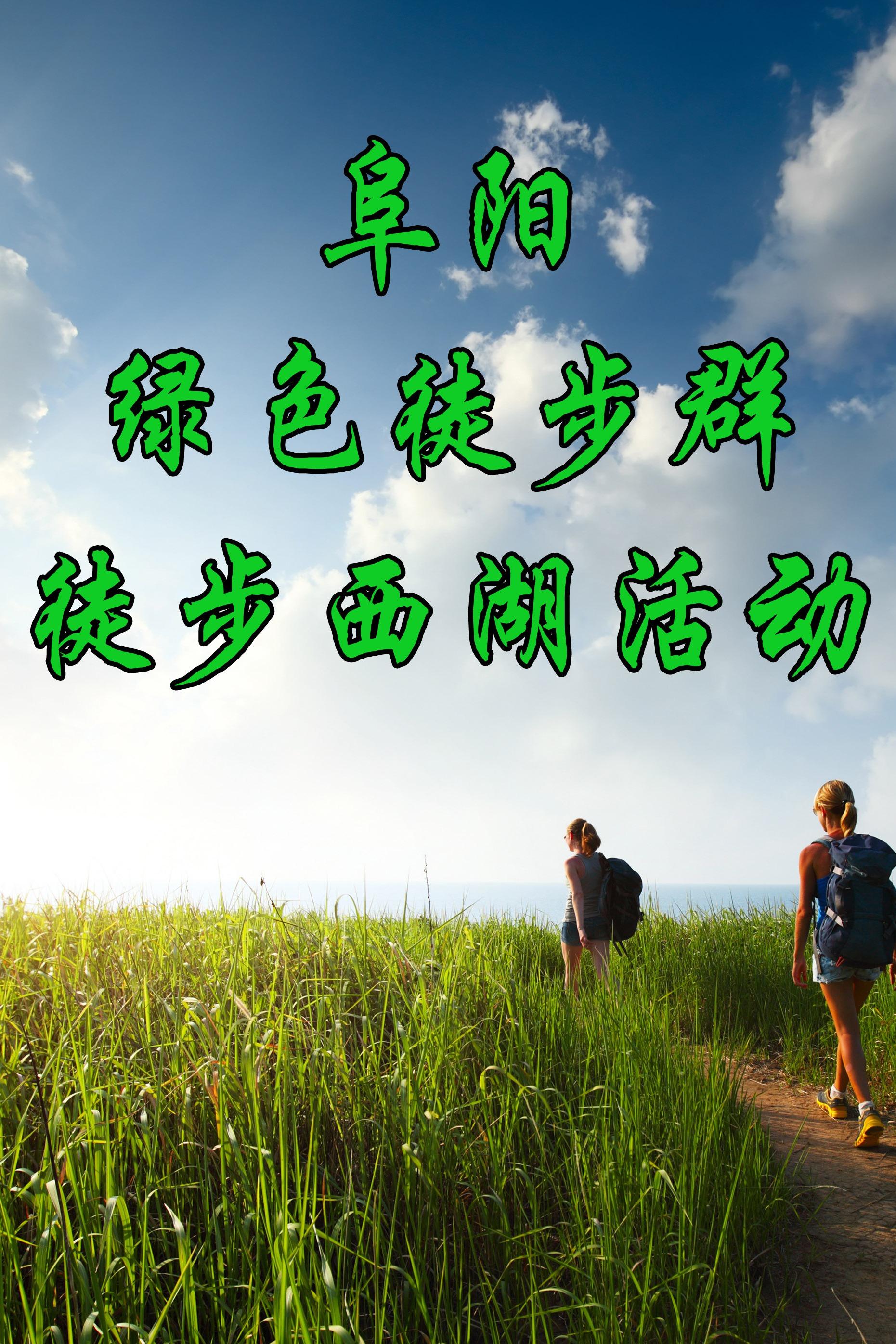 阜阳绿色徒步群第173次西湖健康行