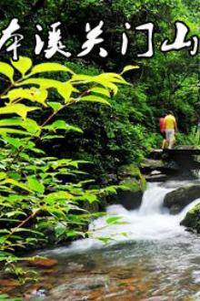 5月14日本溪关门山大峡谷+天龙古洞1日游